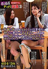 居酒屋ナンパ痴漢 3