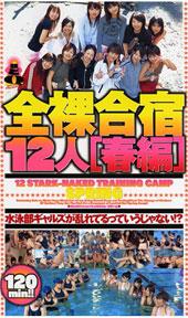 全裸合宿12人〜春編〜