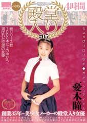 殿堂入り#05 憂木瞳ベ...