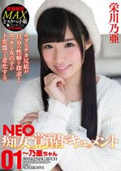 NEO痴女覚醒ドキュメント01