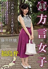 【完全主観】方言女子 福島弁