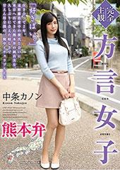 【完全主観】方言女子 熊本弁