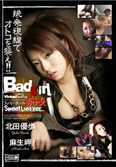 Bad Girl バーチ...