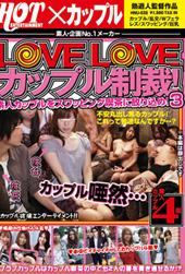 LoveLoveカップル...