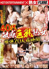 40代敏感巨乳熟女厳選2...