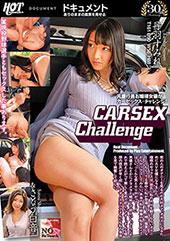 カーセックス・チャレンジ!