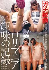 葛飾共同区営団地 日焼け少女わいせつ映像