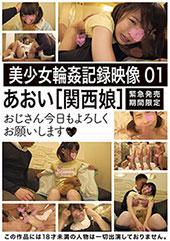 美少女輪姦記録映像01 あおい