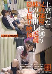 上京した兄の部屋に通う妹の中出し近親隠し撮り映像
