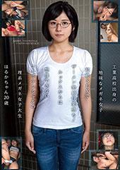 工業●校出身の地味なメガネ女子
