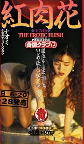 紅肉花 ナオミ