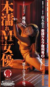 本濡れM女優 桜木亜美
