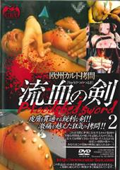 欧州カルト拷問 流血の剣2