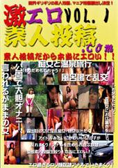 激エロ素人投稿.com ...