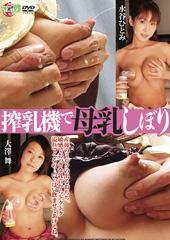 搾乳機で母乳絞り