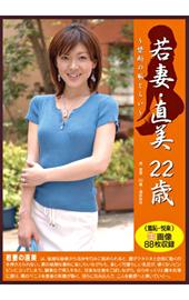 若妻・直美 22歳 禁断...