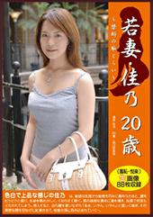 若妻・佳乃 20歳 禁断...