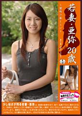 若妻・亜弥 20歳 禁断...
