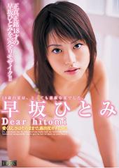 【復刻版】Dear hi...