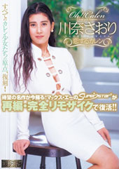 【復刻版】恋するカレン ...