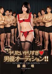 藤嶋唯のヤリたいヤリすぎ 男優オーディション!! 藤嶋唯
