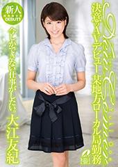 New Comer 決意のAVデビュー某地方ローカル局勤務 大江友紀