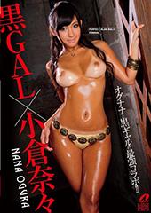 黒GAL×小倉奈々