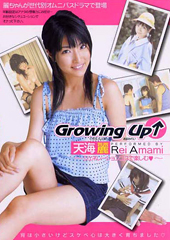 Growing Up↑ 天海麗