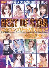 BEST OF STAR 完全コンプリートMIX120分!!