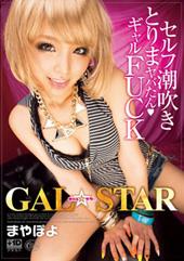 GAL☆STAR ギャル...