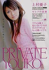 PRIVATE 優子