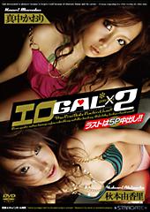 エロGAL×2