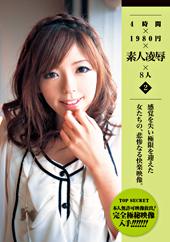 4時間×1980円×素人...