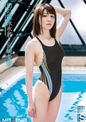 幻の競泳水着×宮崎愛莉