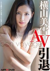 横山美雪 AV引退 〜b...