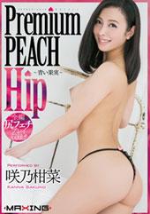 Premium PEACH Hip 〜青い果実〜
