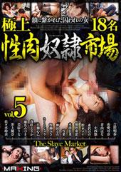 極上性肉奴隷市場5 鎖に...