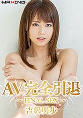 AV完全引退 〜FINA...