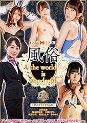 風俗 the world is wonderful