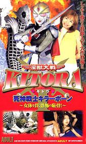 淫獣大戦KITORA1 ...