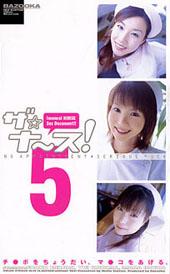 ザ☆ナ〜ス! 5