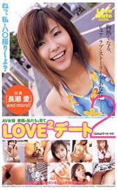 LOVELOVEデート2