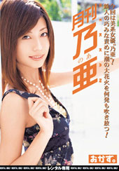 月刊 乃亜