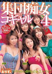 集団痴女コギャル4