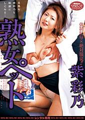 熟女ペット 紫彩乃