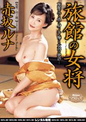 旅館の女将 赤坂ルナ