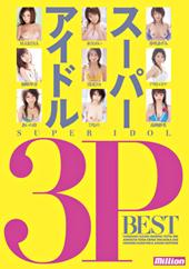 スーパーアイドル3P BEST