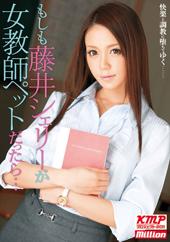 もしも藤井シェリーが女教...