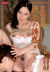 近親相姦 義母の誘惑 3