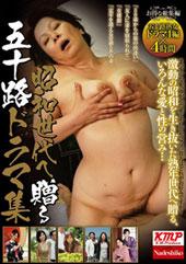 昭和世代へ贈る五十路ドラマ集